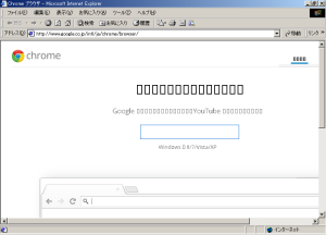 [H26.04.30]IE5.5表示例 Chromeダウンロードページ