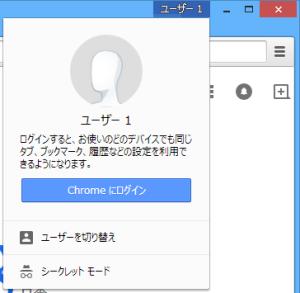 [H27.01.14]Chrome 新しいユーザーメニュー