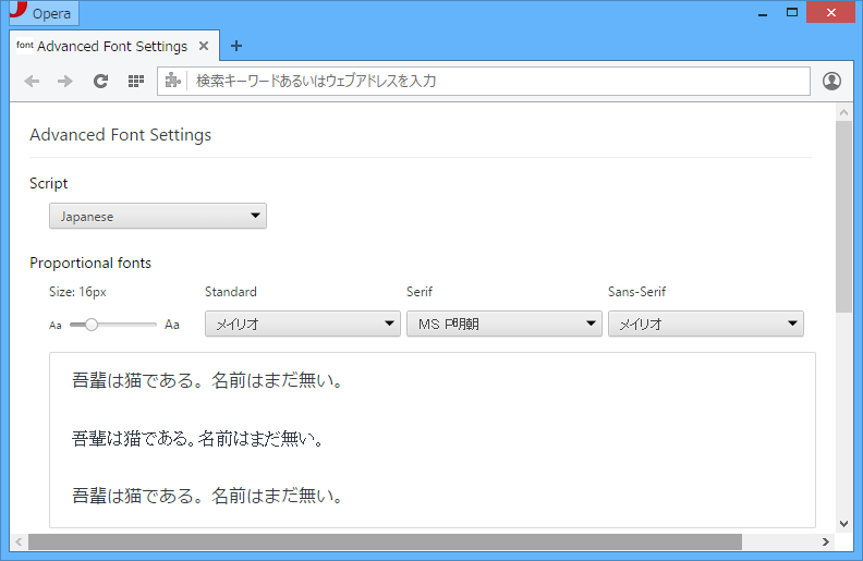 [H27.04.20]Opera 29 Advanced Font Settings Japanese デフォルト設定