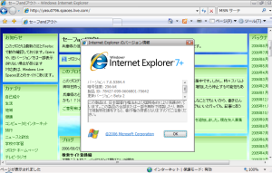 [H27.08.26]セーフandアウトonIE7(Vista)ブログトップ