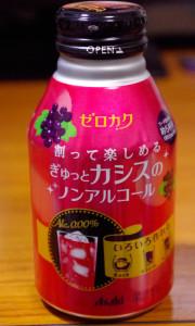 [H26.06.09]ぎゅっとカシスのノンアルコール