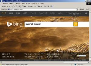 [H26.04.30]IE5.5表示例 Bing