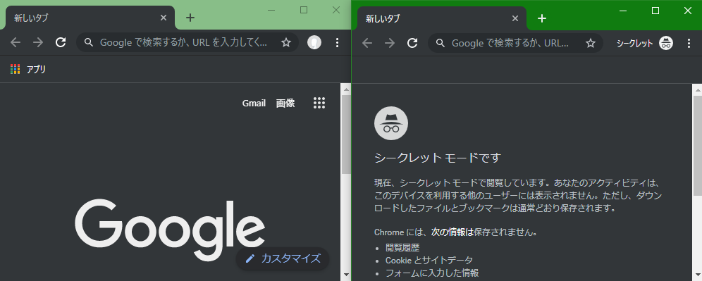 Windows 10 Chrome ダークモード