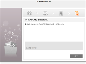 [H26.07.14]L-09C アップデート完了