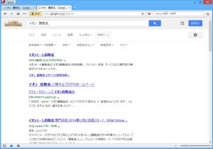 [H26.01.28]ブログ検索が出た