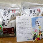 兵庫県豊岡市にふるさと納税を行い記念品としてお米をいただきました