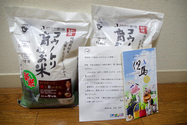 兵庫県豊岡市 ふるさと納税 コウノトリ育むお米 減農薬