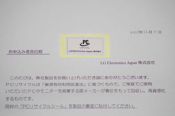 LG PCリサイクルマーク
