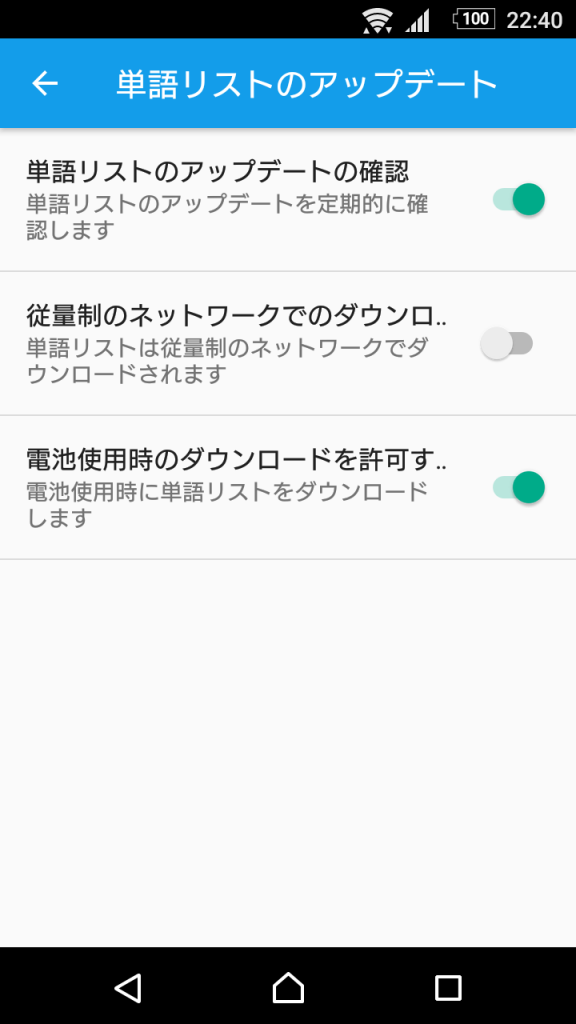 Android 版 Google 日本語入力 単語リストのアップデート