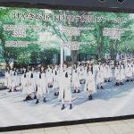 けやき坂46「走り出す瞬間」ツアー 幕張メッセイベントホール公演 一日目に参加しました