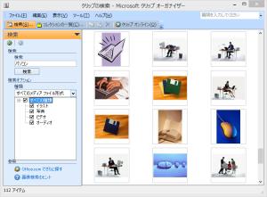 [H26.12.05]Office 2010 Microsoft クリップ オーガナイザー