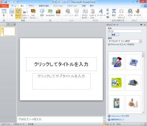 [H26.12.05]Office 2010 クリップアート検索