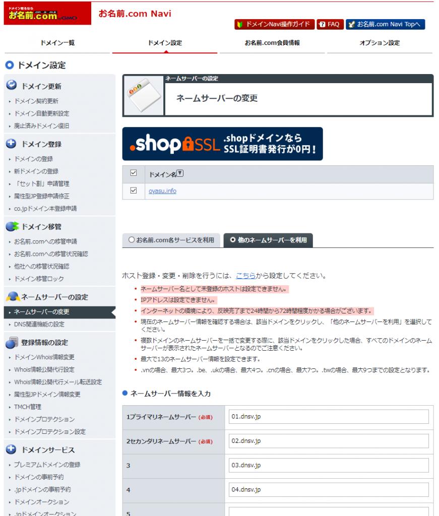 [2018.05.20]-お名前.com-ネームサーバー-dnsv.jp