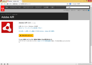 [H25.10.08]Adobe AIR 3.9 Download Page