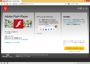 [H25.10.08]Adobe Flash Player 11.9.900.117 Download Page Step1