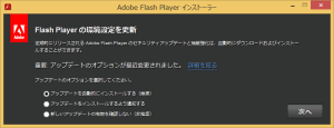 [H25.10.08]Adobe Flash Player 11.9.900.117 Download Page Step2-B