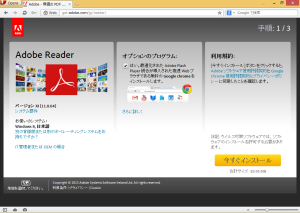 [H25.10.08]Adobe Reader XI 11.0.04 Download Page Step1