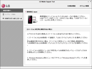 [H26.07.14]LG Mobile Support Tool