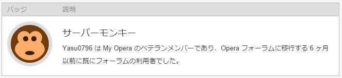 [H26.08.20]ServerMonkey