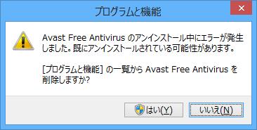 [H26.11.21]Avast 2015 Error