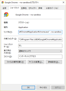 [H27.08.19] Windows 10 10525 Chrome nosandbox