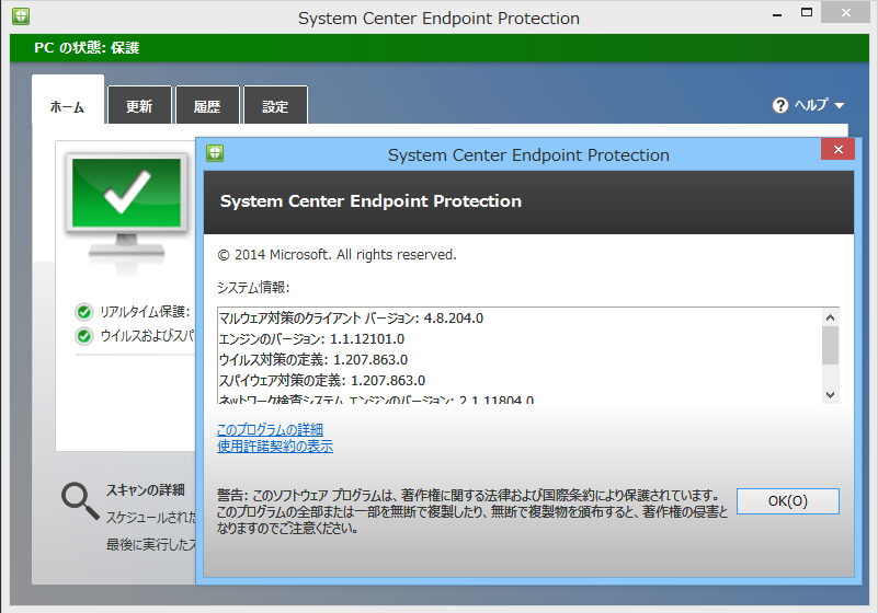 [H27.09.26] System Center Endpoint Protection