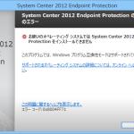 [H27.09.26] System Center Install Error