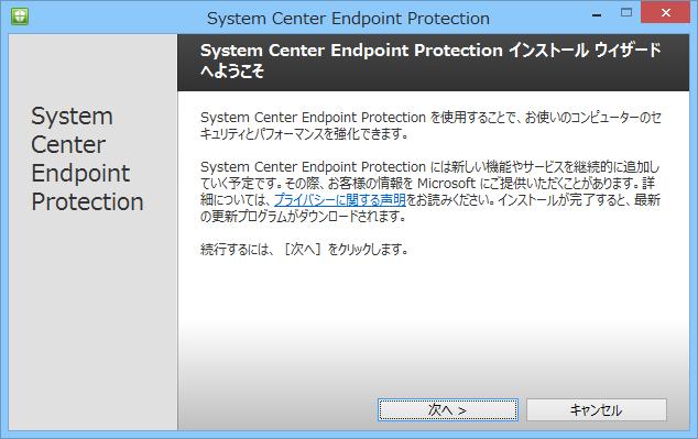 [H27.09.26] System Center Install