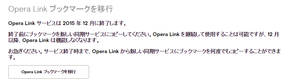 [H27.11.03] Opera Link will close in December 2015