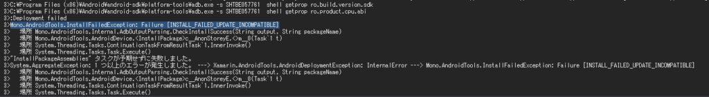 [H28.07.10] INSTALL_FAILED_UPDATE_INCOMPATIBLE Error
