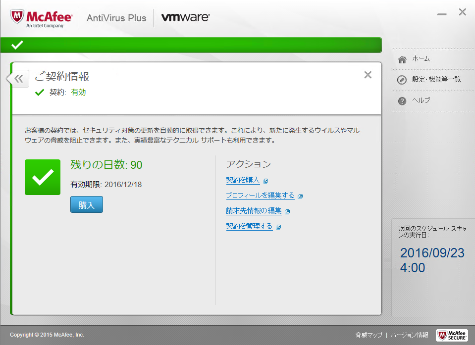 McAfee MAV+ for VMware Workstation Pro をインストールしてみた