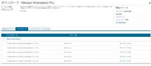 h28-09-19-vmware-workstation-pro-mcafee-mav