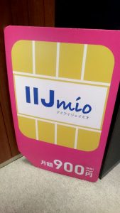 h28-10-22-iijmio-meeting