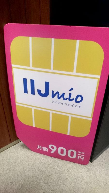 IIJmio meeting 13 東京会場に参加しました。(一部質疑応答付き)