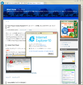 Internet Explorer 10 バージョン情報