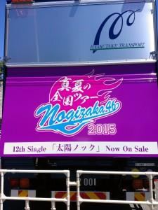 [H27.08.26] 乃木坂46 トラック 後