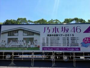 [H27.08.26] 乃木坂46 トラック 左