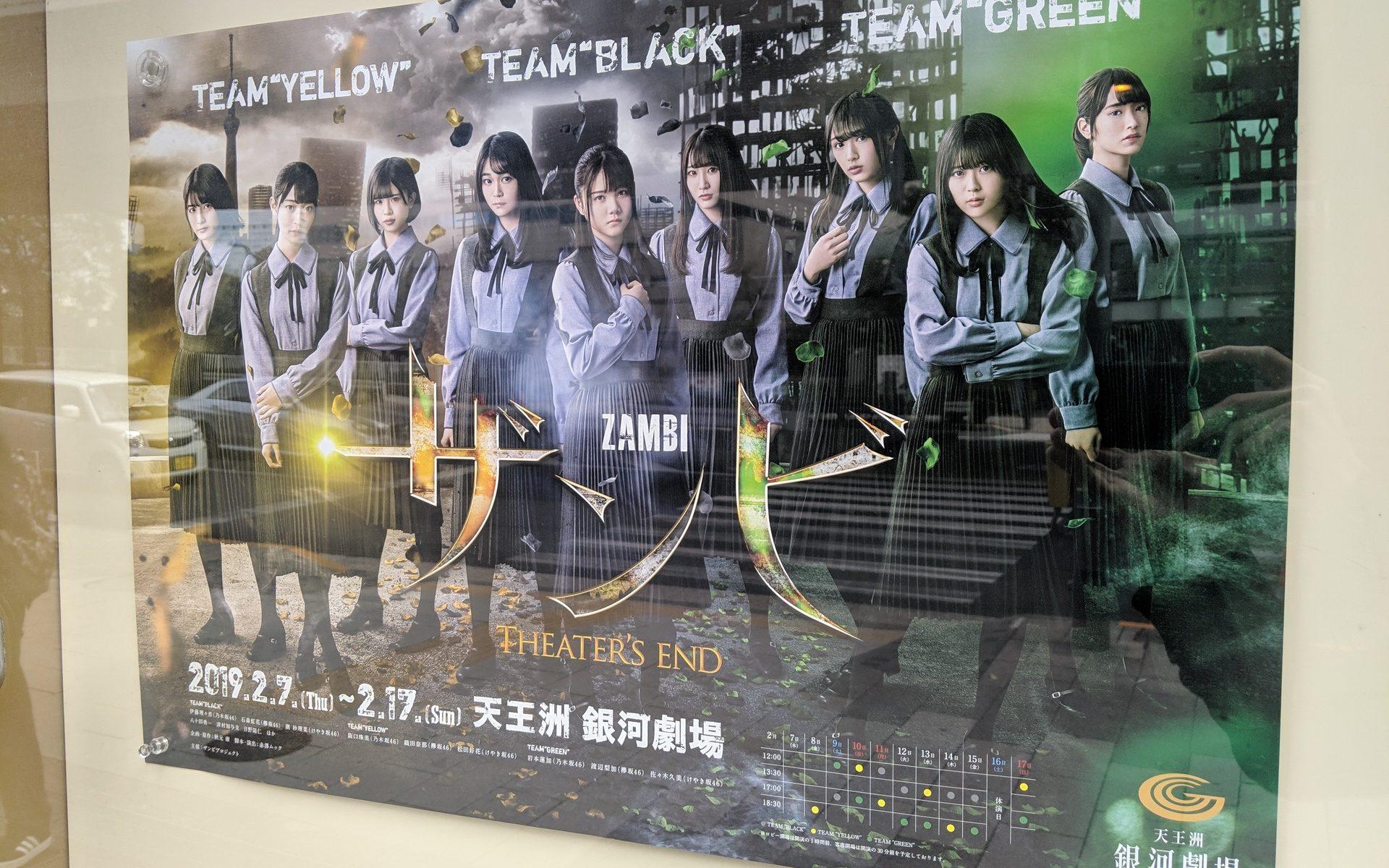 ザンビ~Theater's end~ ポスター