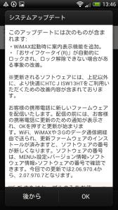 [ISW13HT] 更新前 システムアップデートの案内 2.07.970.7
