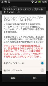 [ISW13HT] 更新前 システムアップデート注意事項