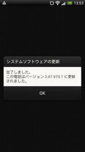[ISW13HT] 更新完了 2.07.970.7