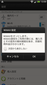 [ISW13HT] WiMAX 設定 2.07.970.7