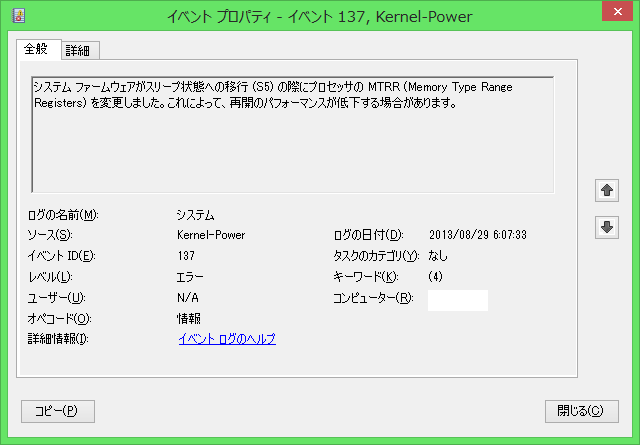 [201308]Windows 8 MTRRイベント
