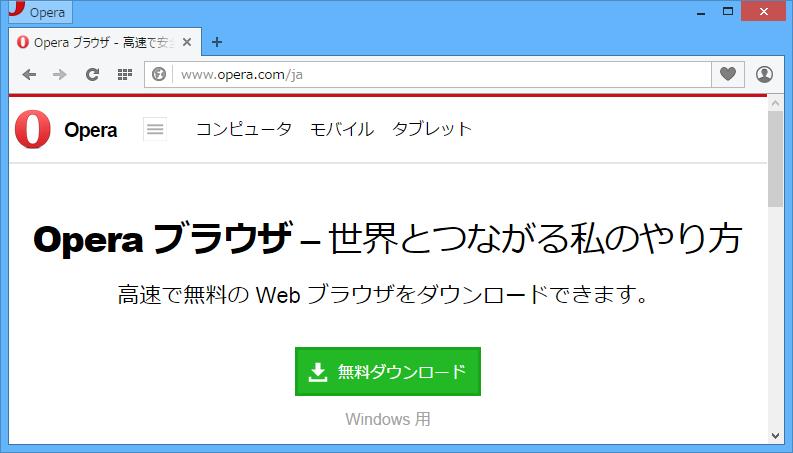 [H27.04.20]Opera 29 デフォルトのフォント メイリオ