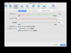 macOS 版 VirtualBox スケールしない HiDPI 出力を使用&3D アクセラレーションを無効 設定
