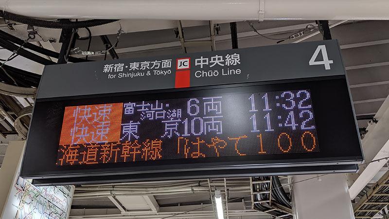 欅共和国2019 立川駅 臨時快速 出発案内
