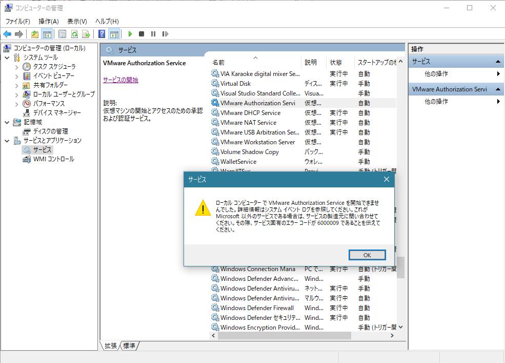 [2018.07.07]ローカル コンピューター で VMware Authorization Service を開始できませんでした。詳細情報はシステム イベント ログを参照してください。