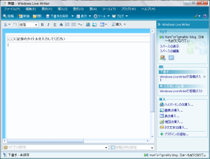 Windows Live Writer (Beta) 12.0.1183.516 編集画面