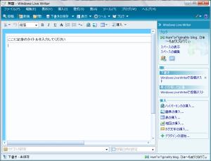 Windows Live Writer (Beta) 12.0.1183.516 編集画面