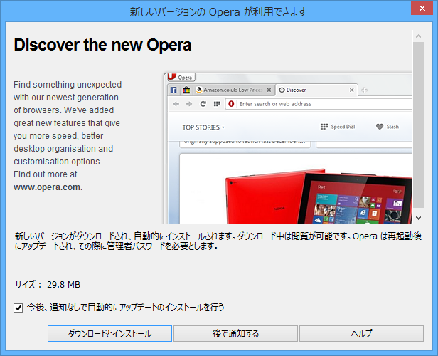 [H26.11.06]新しいバージョンのOperaが利用できます